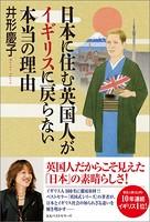 日本に住む英国人がイギリスに戻らない本当の理由