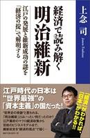 経済で読み解く 明治維新 〜江戸の発展と維新成功の謎を「経済の掟」で解明する〜