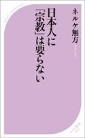 日本人に「宗教」は要らない