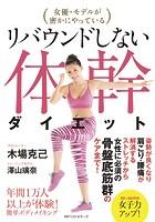 女優・モデルが密かにやっているリバウンドしない体幹ダイエット