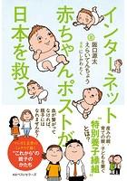 インターネット赤ちゃんポストが日本を救う