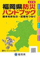 改訂版 福岡県防災ハンドブック 基本をまなぶ・記憶をつなぐ