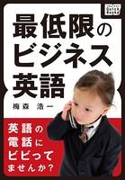 最低限のビジネス英語 英語の電話にビビってませんか?
