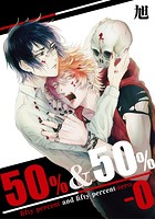 50%&50%-0(単話)