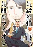 気紛れ猫と気弱なライオン(単話)