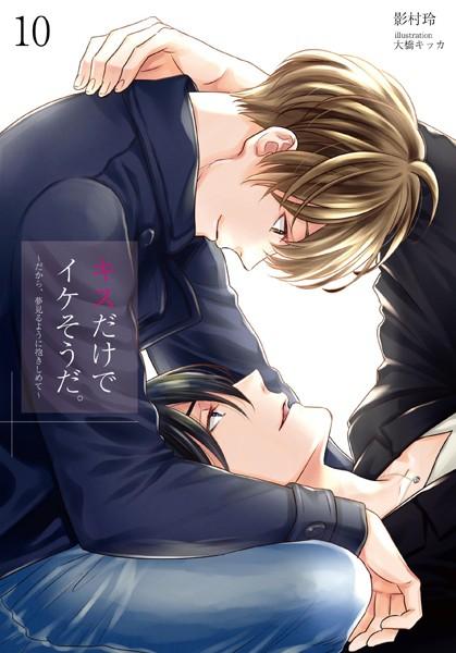キスだけでイケそうだ。 〜だから、夢見るように抱きしめて〜 10