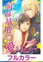 【フルカラー】前線基地から愛を込めて 3【コミック版】