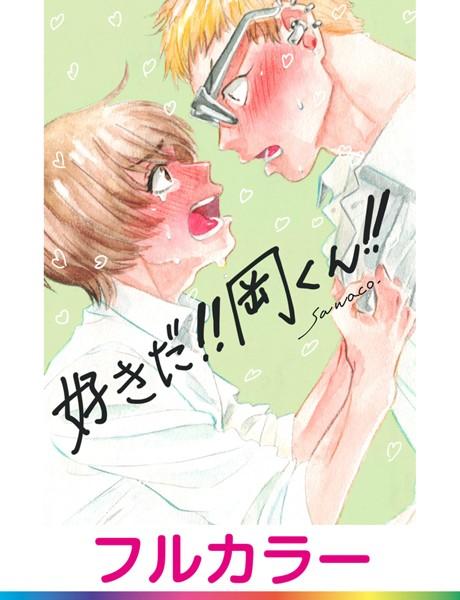 【恋愛 BL漫画】【フルカラー】好きだ!!岡くん!!