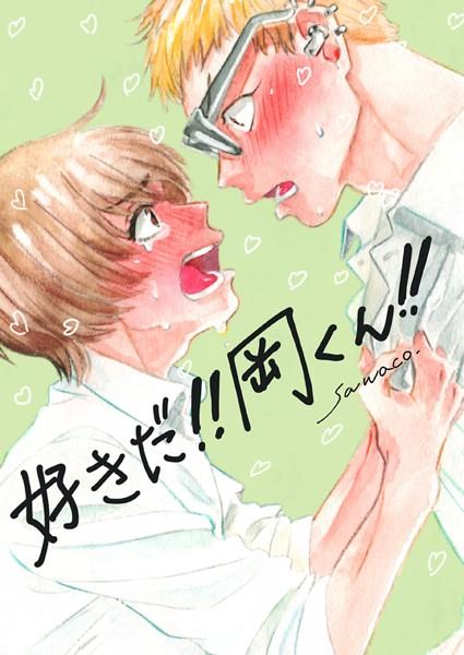 【恋愛 BL漫画】好きだ!!岡くん!!