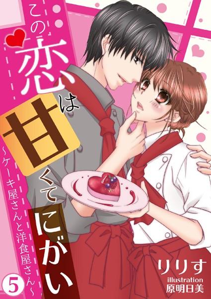 この恋は甘くて、にがい―ケーキ屋さんと洋食屋さん― 5