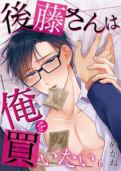 【学園もの BL漫画】後藤さんは俺を買いたい(単話)