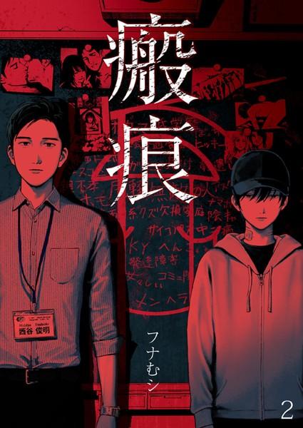 【教師 BL漫画】瘢痕―ハンコン―(単話)