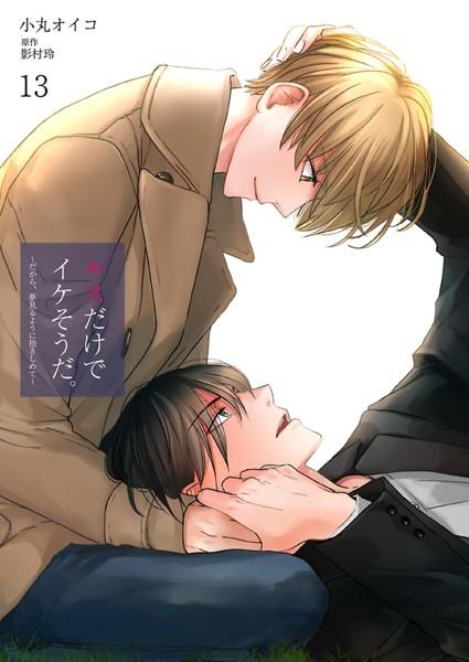 【恋愛 BL漫画】キスだけでイケそうだ。〜そして、俺たちは堕ちていく〜(単話)