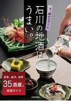 石川の地酒はうまい。