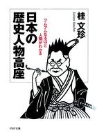日本の歴史人物高座 フムフムなるほど人間がわかる