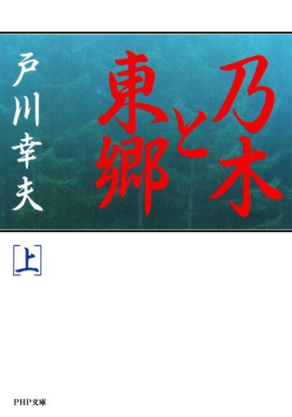 乃木と東郷 (上)