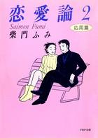 恋愛論2 応用篇
