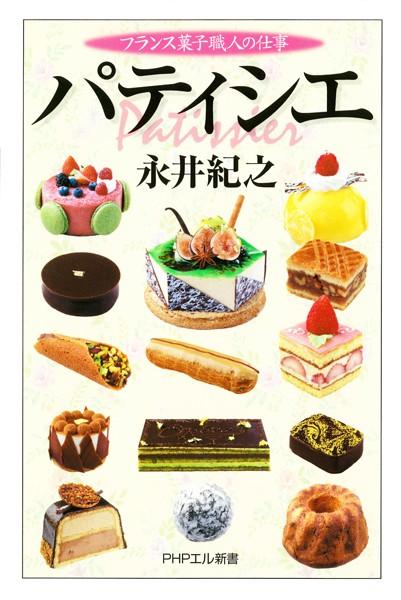 パティシエ フランス菓子職人の仕事