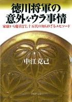 徳川将軍の意外なウラ事情 家康から慶喜まで、十五代の知られざるエピソード