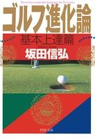 ゴルフ進化論