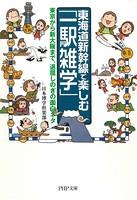 東海道新幹線で楽しむ「一駅雑学」 東京から新大阪まで、退屈しのぎの面白ネタ