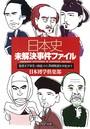 日本史未解決事件ファイル 「聖徳太子架空人物説」から「西郷隆盛生存説」まで