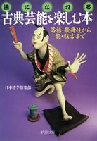 「通」になれる 古典芸能を楽しむ本 落語・歌舞伎から能・狂言まで