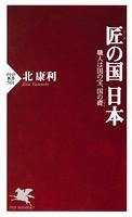 匠の国 日本 職人は国の宝、国の礎(いしずえ)