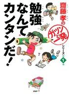 齋藤孝の「ガツンと一発」シリーズ
