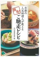 京都の人気料理人が教える、簡単!ご馳走...