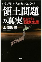 いまこそ日本人が知っておくべき「領土問題」の真実 国益を守る「国家の盾」
