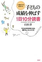 行動科学が証明する 子どもの成績を伸ばす1日10分読書 子どもが本を好きになる、親のちょっとした工夫
