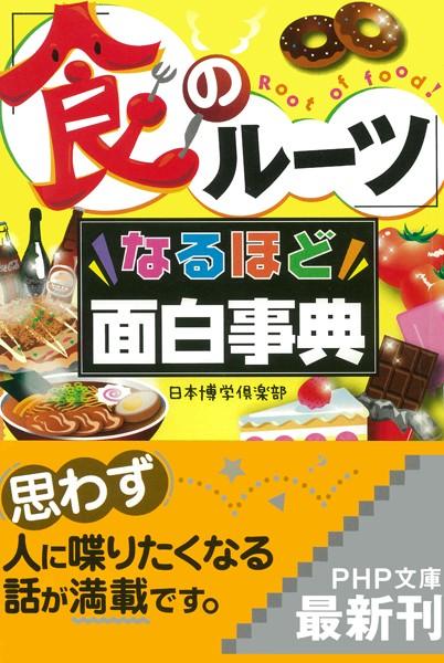「食のルーツ」なるほど面白事典