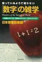 知っているようで知らない 「数字」の雑学 1週間はなぜ7日? 煩悩はなぜ18? 2月はなぜ28日?