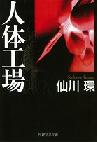 莠コ菴灘キ・蝣エ