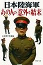 日本陸海軍・あの人の「意外な結末」