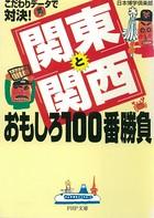 こだわりデータで対決! 「関東」と「関西」おもしろ100番勝負