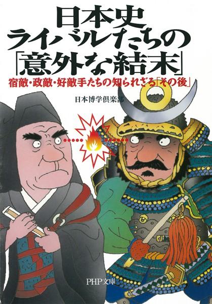 日本史・ライバルたちの「意外な結末」 宿敵・政敵・好敵手たちの知られざる「その後」