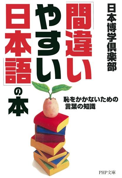 「間違いやすい日本語」の本 恥をかかないための言葉の知識