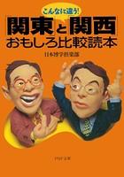 「関東」と「関西」おもしろ比較読本