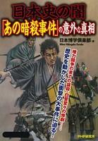 日本史の闇「あの暗殺事件」の意外な真相