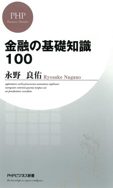 金融の基礎知識100