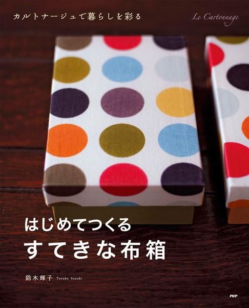 はじめてつくる、すてきな布箱 カルトナージュで暮らしを彩る