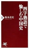 四字熟語で愉しむ中国史