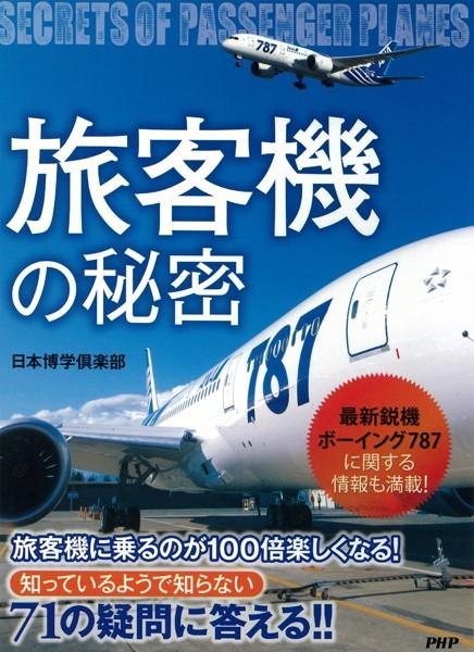 「旅客機」の秘密