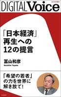 「日本経済」再生への12の提言