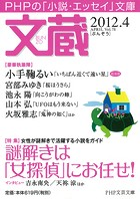 文蔵 2012.4