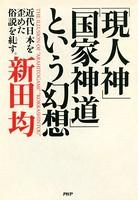 「現人神」「国家神道」という幻想 近代日本を歪めた俗説を糺す