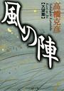 風の陣 【大望篇】