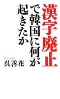 縲梧シ「蟄怜サ�豁「縲阪〒髻灘嵜縺ォ菴輔′襍キ縺阪◆縺�
